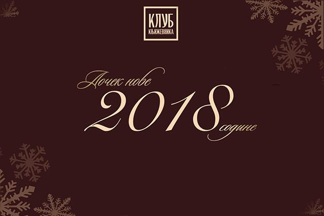 Restoran Klub Književnika Doček Nove godine